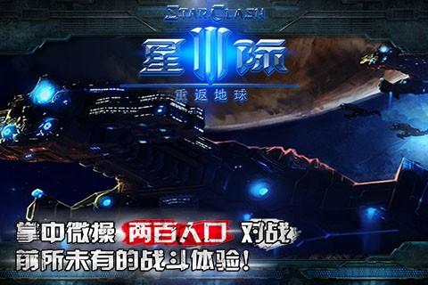 免費下載網游RPGAPP|星际3:重返地球 app開箱文|APP開箱王