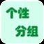 个性分组 通訊 App Store-癮科技App