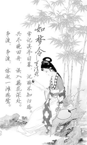 李清照词集选