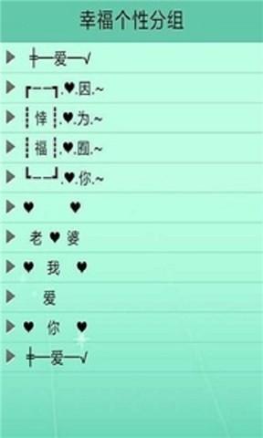 个性分组大全 通訊 App-愛順發玩APP