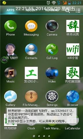 【免費生活App】林秀时钟-APP點子