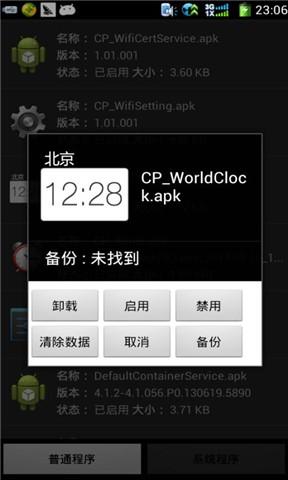 系统瘦身 工具 App-愛順發玩APP