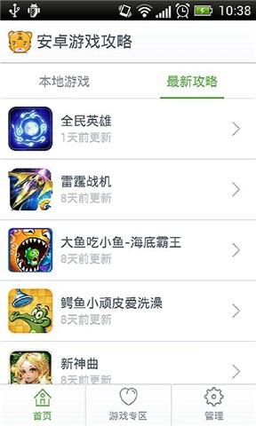 玩書籍App|君王2攻略免費|APP試玩