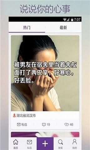 【免費社交App】抱抱-APP點子