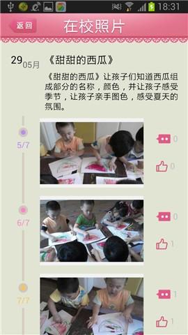 育儿助手|玩教育App免費|玩APPs