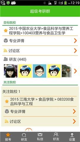 超级考研群 通訊 App-癮科技App