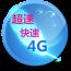 超速4G浏览器 工具 App Store-癮科技App