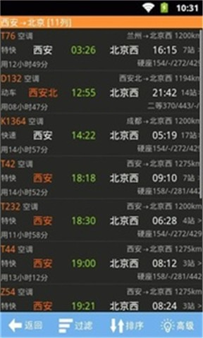 经典列车时刻表