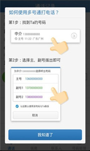多号通 社交 App-癮科技App