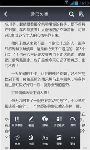 玩新聞App|爱已欠费免費|APP試玩