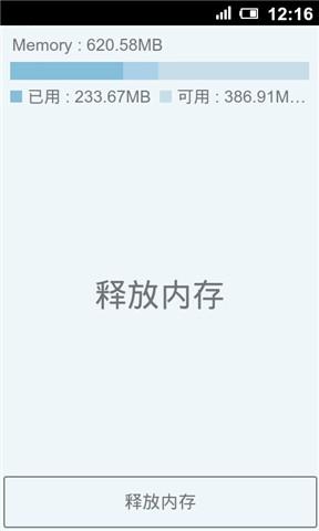 内存清洁 工具 App-愛順發玩APP