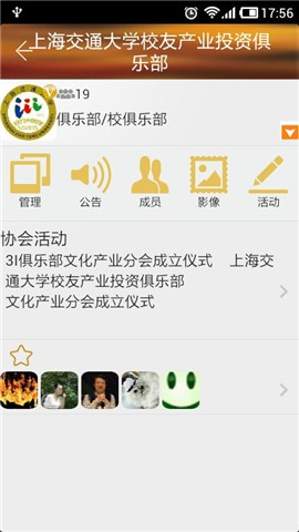 玩通訊App|交享越免費|APP試玩