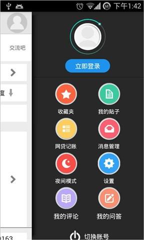 玩新聞App|银票网免費|APP試玩