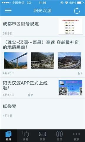 阳光汉源 通訊 App-癮科技App