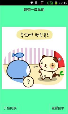 韩语一级单词