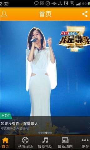 我是歌手2