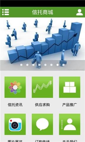 中信行動達人 - 1mobile台灣第一安卓Android下載站