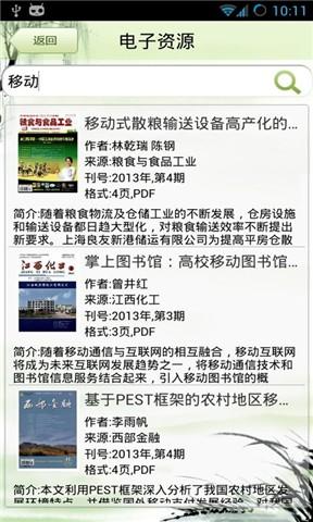 龙岗图书馆 教育 App-癮科技App