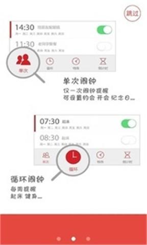 玩音樂App 闹钟达人免費 APP試玩