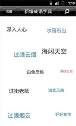 新编成语字典