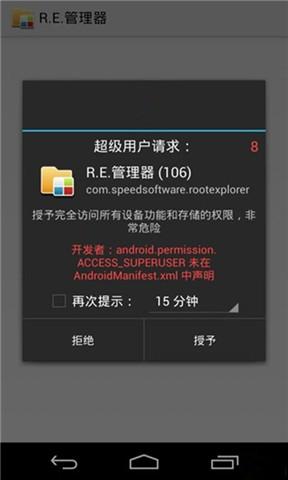 【APK.TW 繁化組】超級授權管理SuperSU Prov2.37(繁)直裝專業版- Android ...
