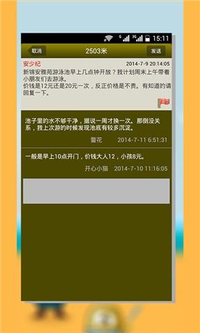 3公里 通訊 App-癮科技App