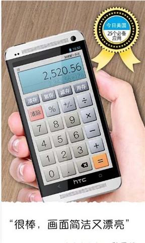 财务计算机:在App Store 上的内容 - iTunes - Apple