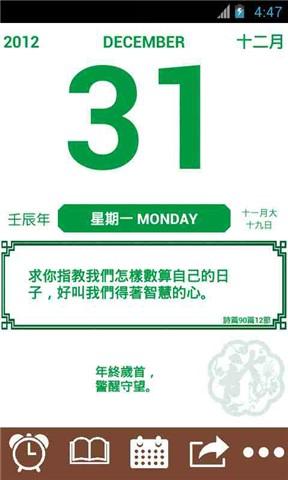 中国农日历