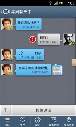 G友 通訊 App-愛順發玩APP