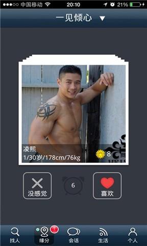 G友 通訊 App-癮科技App