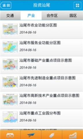 免費下載財經APP|深汕合作 app開箱文|APP開箱王