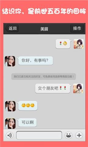 女孩的秘密 通訊 App-愛順發玩APP