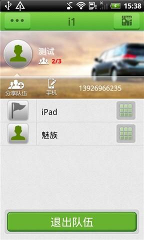 组队游 書籍 App-癮科技App