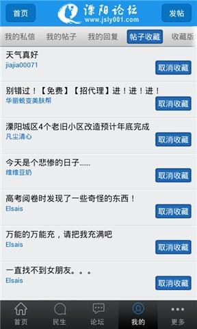 溧阳论坛 通訊 App-癮科技App