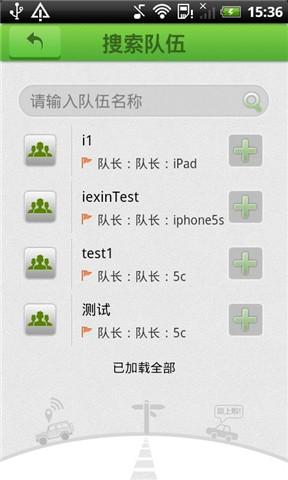 组队游 書籍 App-愛順發玩APP