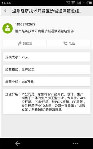 玩免費書籍APP 下載箱包行业导航 app不用錢 硬是要APP