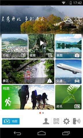 到中國旅遊上網必備, 不再怕上不了臉書喔! - 旅行。指南雄獅高雄 ...