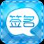 个性签名 通訊 App Store-癮科技App