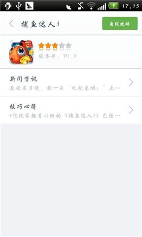 玩書籍App|捕鱼达人3攻略免費|APP試玩