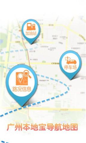 广州本地宝导航地图
