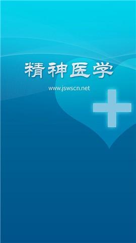 免費下載教育APP|精神医学 app開箱文|APP開箱王