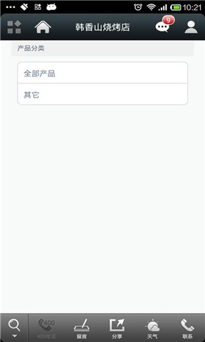 【免費工具App】韩香山烧烤店-APP點子