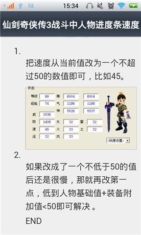 仙剑奇侠传三游戏攻略