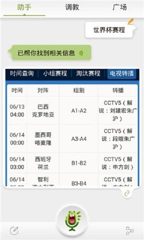 【靈犀語音助手下載】靈犀語音助手官方下載_靈犀語音助手安卓版下載-手機中國