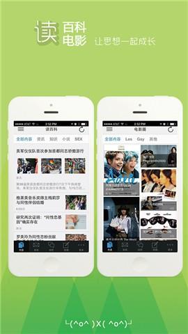 2U 通訊 App-癮科技App