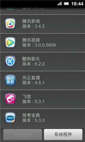 系统程序卸载器 工具 App-癮科技App