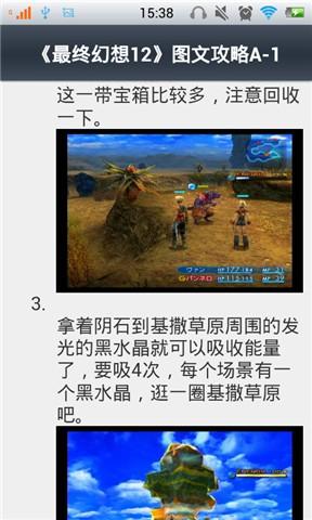 最终幻想12游戏攻略