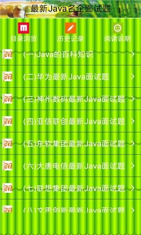最新Java名企面试题
