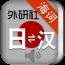 外研社日语词典 書籍 App Store-愛順發玩APP