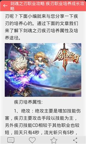 【免費工具App】剑魂之刃游戏攻略-APP點子